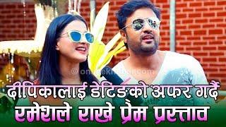 Ok Masti Talk with Deepika & Ramesh || दीपिकालाई डेटिंगको अफर गर्दै रमेशले राखे प्रेम प्रस्ताव