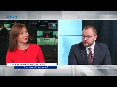 ТРК Аверс: Чим наповнюється бюджет міста і від чого залежить?