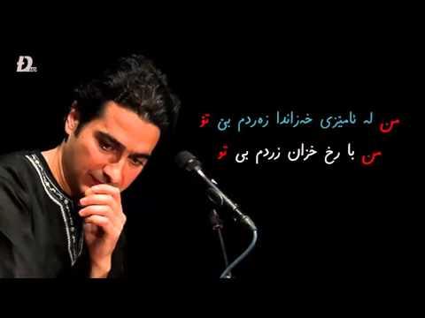 Homayoun Shajarian   Choni Bê Mn    Kurdish & Persian Subtitle  ᴴᴰ چۆنی بێ من؟   ژێرنووسی کوردی