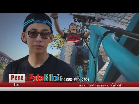 Pete Bike [ Interview ] รถจักรยานสามล้อไฟฟ้า  Electric Tricycles