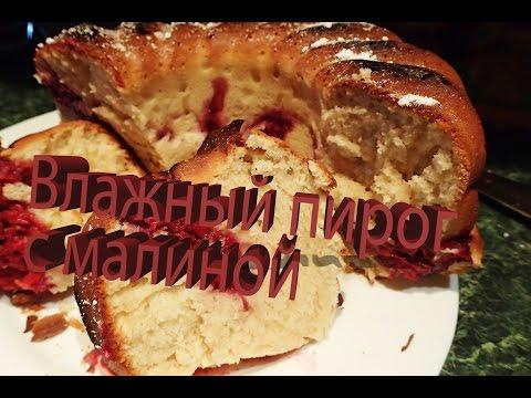 Мокрый, нежный пирог с ягодами (Малина).Простой,быстрый рецепт.Готовить просто.