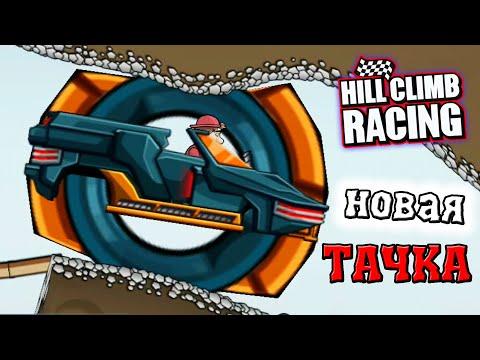 Это что за ТАЧКА МОНСТР в HILL CLIMB RACING 1 часть обновление и прохождение игры про машины гонки
