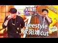 MC Jin欧阳靖来袭 超牛freestyle惊艳天天舞台 带上天天兄弟玩Rap 湖南卫视官方频道