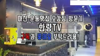 [한량] 운동 맛집 마산헬스클럽 오감짐 방문하다!