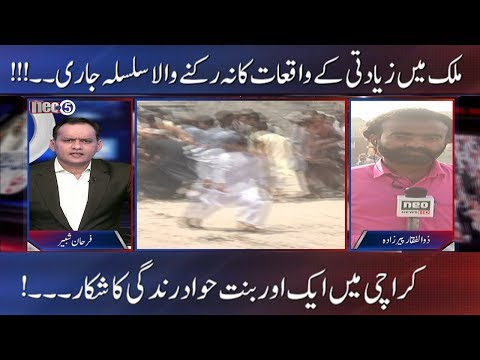 One killed during protest against rape, murder of minor girl in Karachi | Neo @ Five