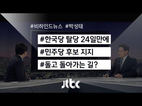 [비하인드 뉴스]  한국당 탈당해 민주당 후보 지지…돌고 돌아가는 길?