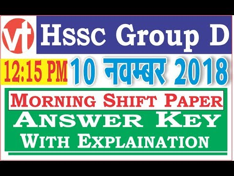 12:15 PM HSSC Group D (10 Nov, 2018 ) Morning Shift Exam Analysis