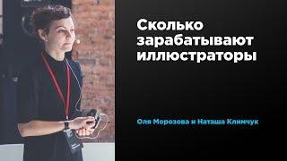 Сколько зарабатывают иллюстраторы | Оля Морозова и Наташа Климчук | Prosmotr