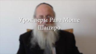 Урок веры Рава Моше Шапиро