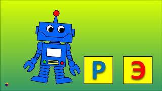 Учимся читать по слогам. Склад РЭ. Развивающий мультик для детей. Как научить ребенка читать