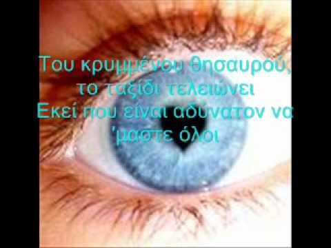 Fila me akoma Panos Mouzourakis lyrics