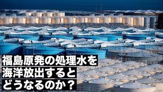 【860兆Bq】福島第一原発の処理水を海に流すとどうなるのか?