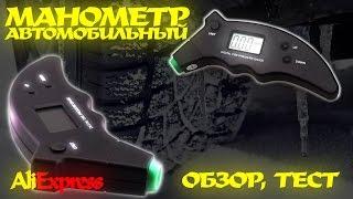 Манометр автомобильный - обзор, тест
