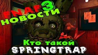 - Скрытые файлы FNAF 3 Кто такой Spring Trap Теории Five Nights At Freddy s
