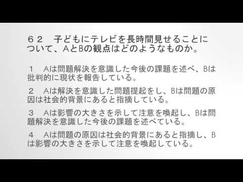 Japanese-Language Proficiency Test (JLPT) N1 #20