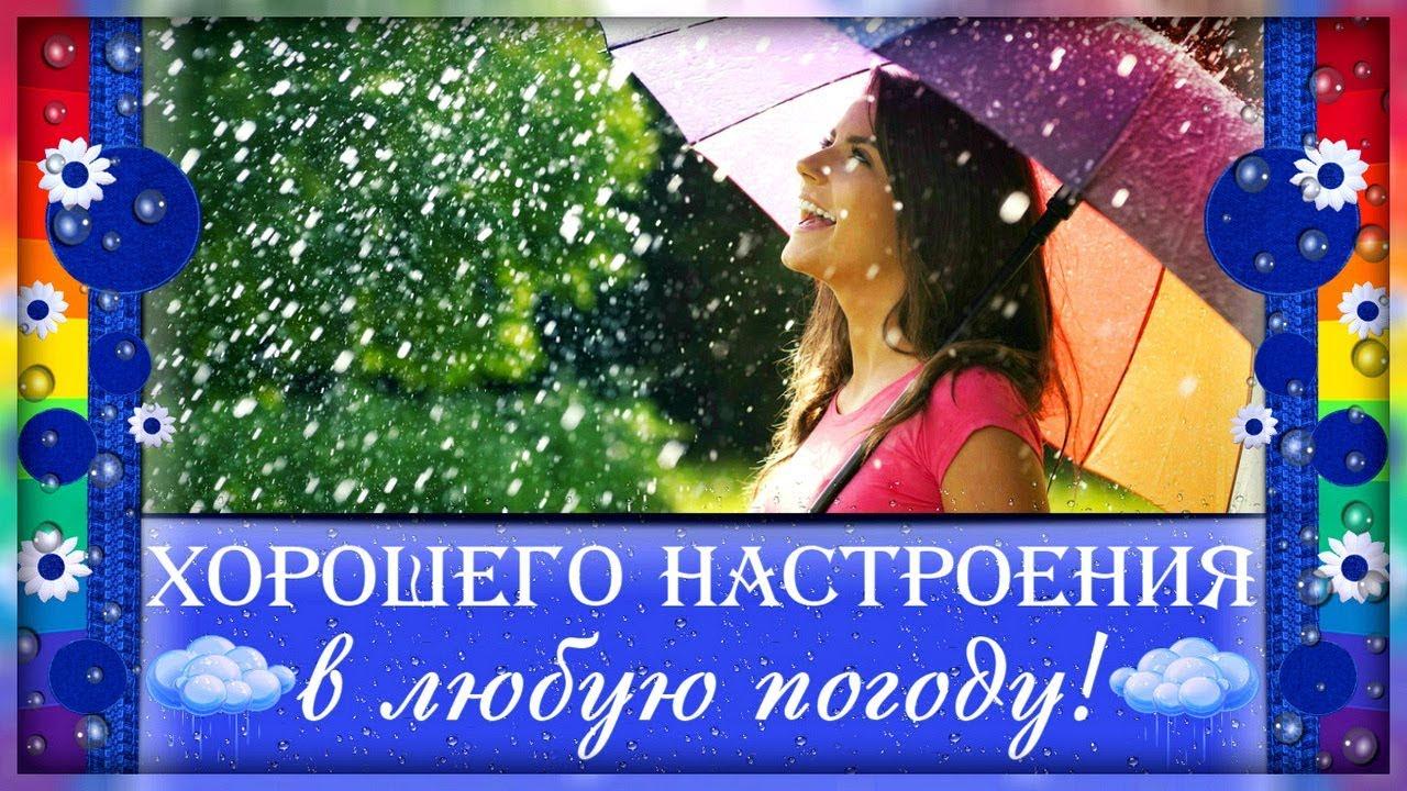 Открытки радужного настроения в любую погоду