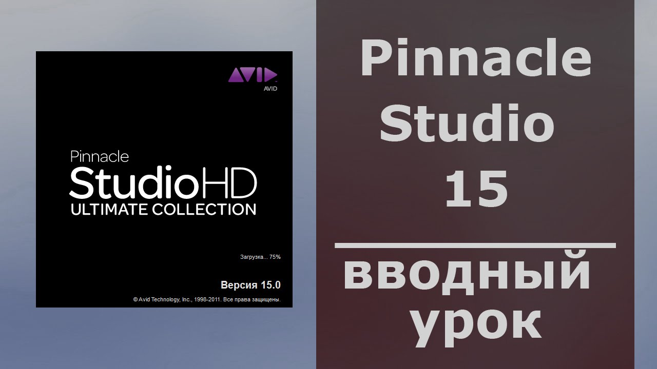 Pinnacle studio 15 уроки