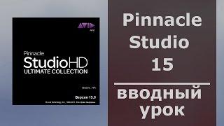 Pinnacle Studio 15 вводный урок