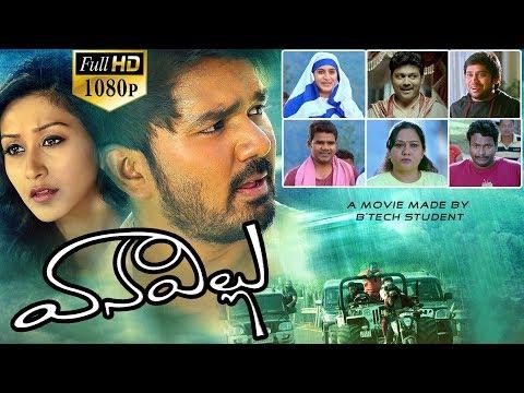 Vanavillu Latest Telugu Full Length Movie | Pratheek, Shravya Rao | 2019 Full Movie Telugu