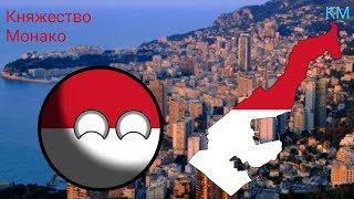 видео: Speed Art | Княжество Монако | #2