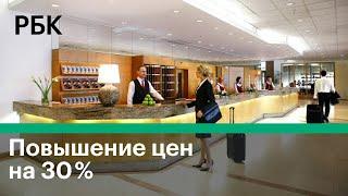 Ажиотаж на отдых в России. Как отели наживаются на туристах?