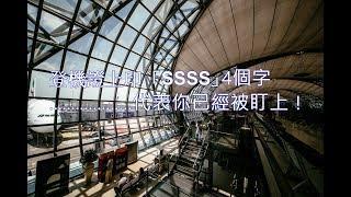 登機證上印「SSSS」4個字…代表你已經被盯上!