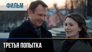 ▶️ Третья попытка - Мелодрама | Фильмы и сериалы - Русские мелодрамы