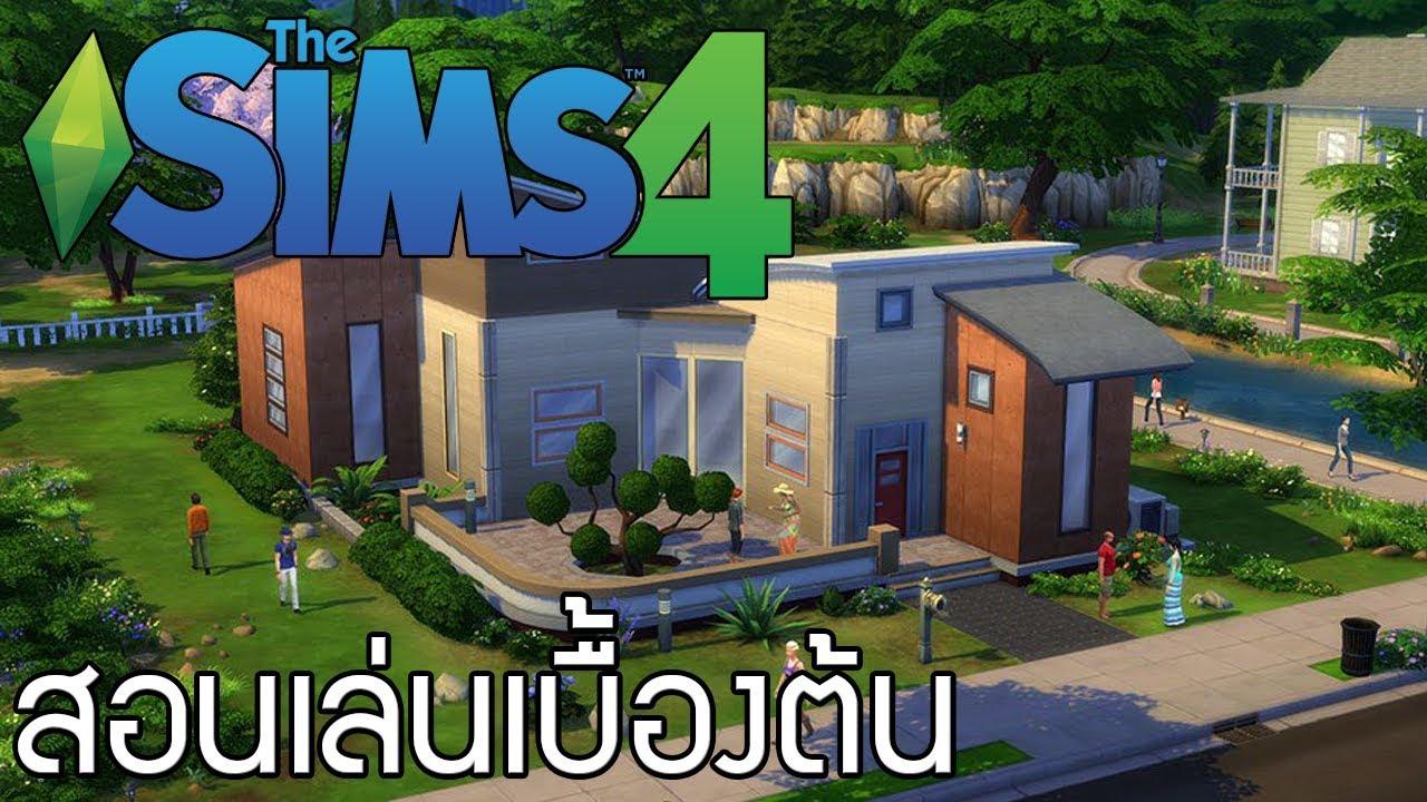 The Sims 4 - สอนเล่นเบื้องต้น