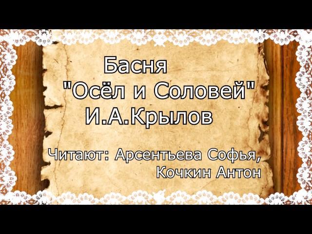 Изображение предпросмотра прочтения – «Арсентьева Софья и Кочкин Антон» читают произведение «Осёл и Соловей» И.А.Крылова