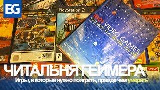 1001 игра в которую ты должен сыграть, прежде чем умереть - Обзор книги