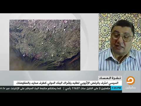 مهندس السدود د.محمد حافظ : في 6 إبريل ستصبح أثيوبيا قادرة على تخزين المياة و منعه عن مصر والسودان