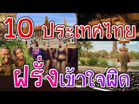 10 เรื่องประเทศไทย ที่ชาวต่างชาติดูถูก!!