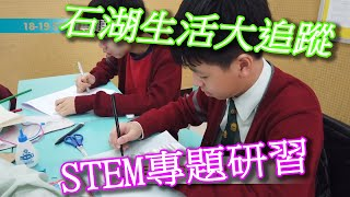 Publication Date: 2019-02-10 | Video Title: 18-19 石湖生活大追蹤(9)STEM專題研習