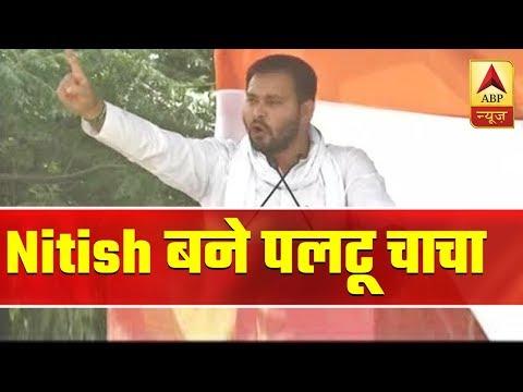 Paltu Chacha Kehte The BJP Maltab 'Badka Jhootha Party', Tejashwi Yadav Slams Nitish Kumar | ABP