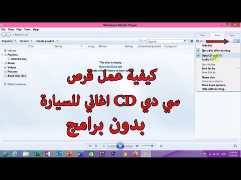 كيفية عمل قرص سي دي Cd اغاني للسيارة بدون برامج ساجدة العزاوي Youtube
