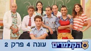 הקלמרים עונה 4 - פרק 2 המלא