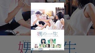 【TBS Pictures】 東京で忙しくキャリアを積み、辛い恋愛をしていた女性・...