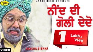 Chacha Bishna l Neend Di Goli Dedo l New Punjabi Funny Comedy Video 2017 l Anand Music