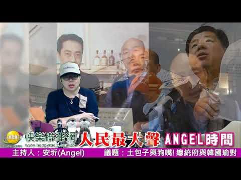 人民最大聲-安圻(Angel) 20190219土包子與狗嘴!總統府與韓國瑜對槓?前瞻經費有譜!為啥?不談罷免韓國瑜