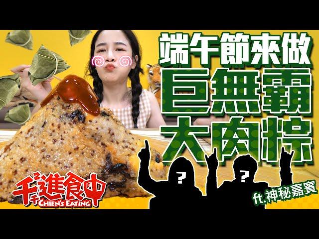 【千千進食中】端午宅家過巨大肉粽吃起來!8個粽子合體!正午立蛋的儀式感!(ft.動力火車)