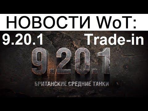 НОВОСТИ WoT: 9.20.1 Что там? Trade-in 2 новых танка. ИС-6 КОГДА УЖЕ!!!?