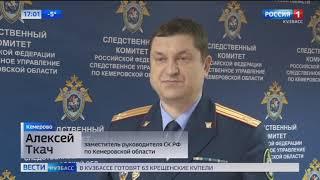 Смотреть видео Убийство пристава в Новокузнецке: появилась информация о состоянии второй пострадавшей онлайн