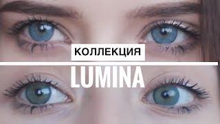 Коллекция Линз LUMINA