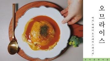 백파더 오므라이스(omelet rice) l 촉촉하고, 외쿡 맛이 나는ㅣ 폼 나는 한 그릇 요리! ㅣ 역시 백종원 레시피