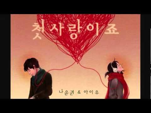 Na Yoon Kwon Ft. IU - It's First Love
