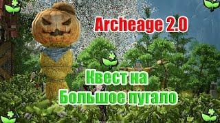 Archeage 2.5 - Большое пугало (гайд)