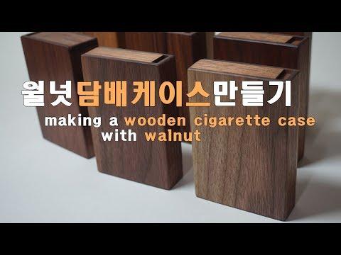 월넛 원목 담배케이스 만들기 Making a wooden cigarette case with walnut