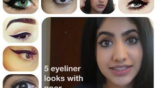 كيف أرسم الآيلاينر /5 طرق آيلانير خطوة بخطوة-How I Do My Eyeliner