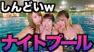 女3人でナイトプール行ってみたけどww ほのか 検索動画 9