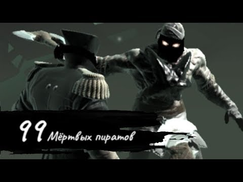 99 МЕРТВЫХ ПИРАТОВ Первый Взгляд на Игру 99 Dead Pirates